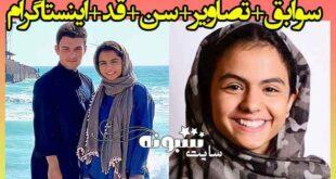 بیوگرافی سارا حاتمی بازیگر و همسرش +اینستاگرام و عکس و ویکی پدیا و قد و وزن