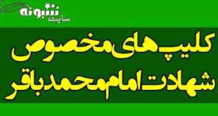 3 کلیپ مداحی شهادت امام محمد باقر برای وضعیت واتساپ و استوری