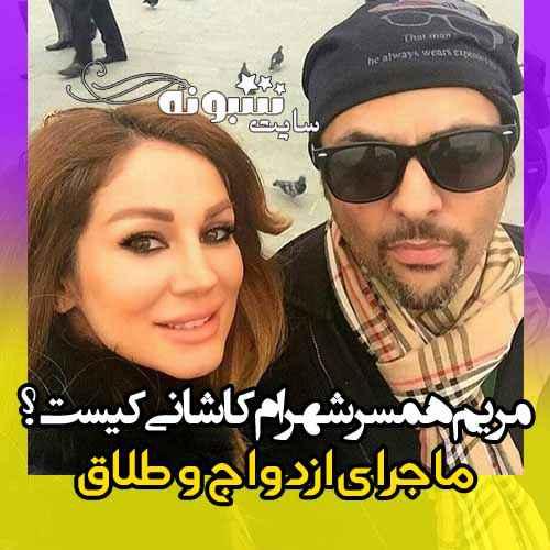 مریم کاشانی همسر شهرام کاشانی کیست بیوگرافی و طلاق + عکس