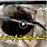 فیلم کشف چاه شراب در خرم آباد + جزئیات کامل