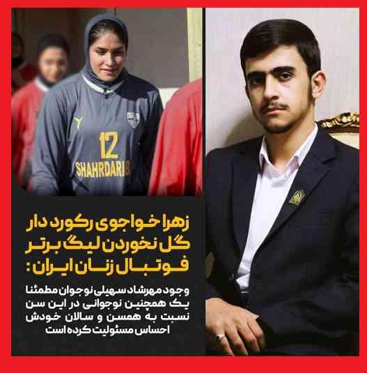 بیوگرافی مهرشاد سهیلی و همسرش کیست جوانترین فرمانده +عکس و اینستاگرام و ویکی پدیا