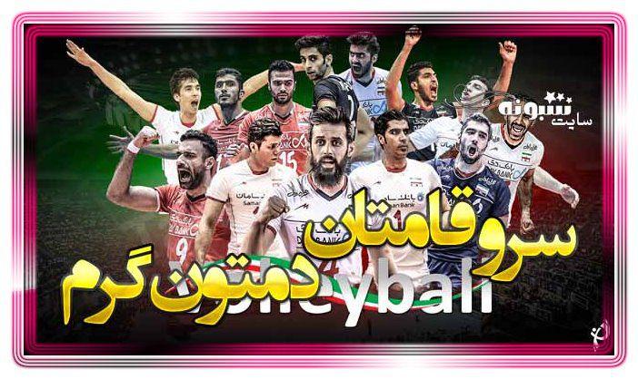 استوری پیروزی و برد تیم ملی والیبال ایران (عکس پروفایل و کلیپ و عکس نوشته)