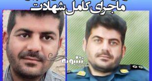 بیوگرافی شهید ضرغام پرست و همسر و فرزندش + ماجرای شهادت