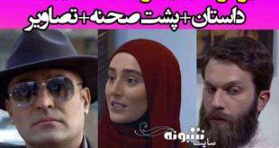 بیوگرافی بازیگران سریال زندگی زیباست + داستان و پشت صحنه