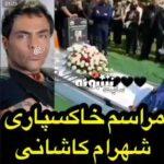 فیلم خاکسپاری و تشییع شهرام کاشانی را ببینید