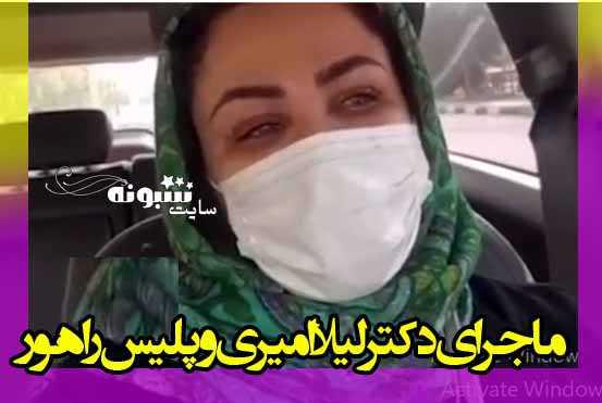 بیوگرافی دکتر لیلا امیری پزشک بیمارستان آبیک و ماجرای برخورد پلیس با او