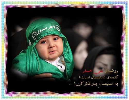 4 کلیپ مداحی شهادت حضرت علی اصغر برای استوری
