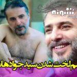 فیلم لخت شدن سید جواد هاشمی در سریال زخم کاری