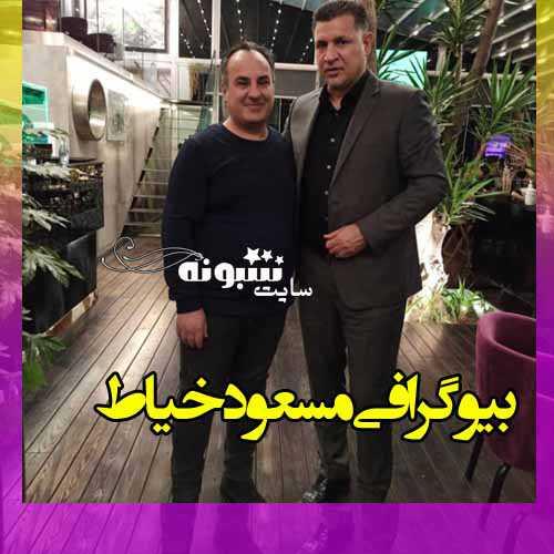 بیوگرافی مسعود خیاط مدیر رسانه ای سایپا رفیق علی دایی + درگذشت بر اثر کرونا