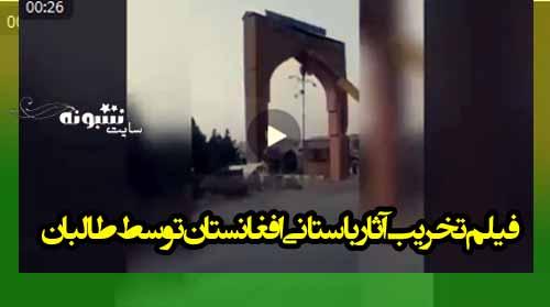 فیلم تخریب آثار باستانی افغانستان توسط طالبان