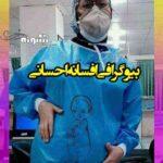 بیوگرافی افسانه احسانی پرستار اهوازی +درگذشت با ویروس کرونا