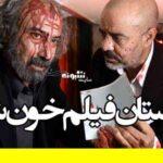 داستان و بازیگران فیلم خون شد مسعود کیمیایی + عکس