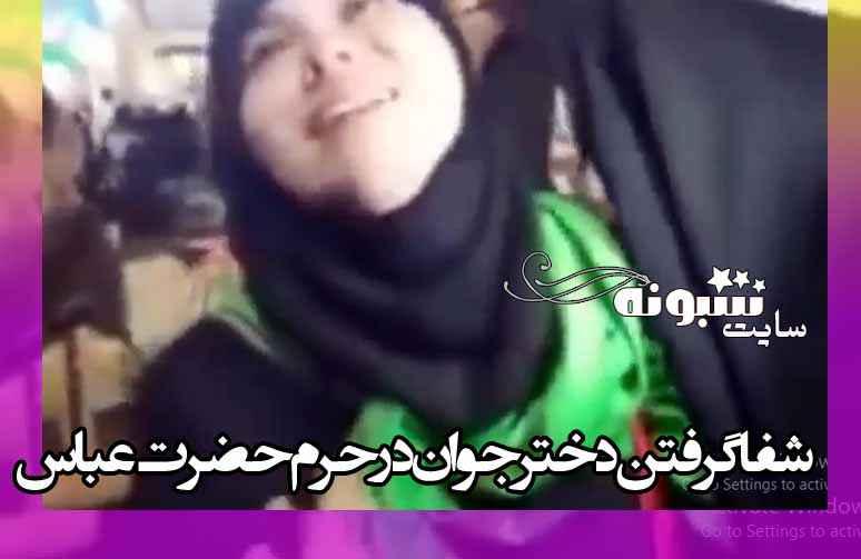 فیلم شفا گرفتن دست فلج دختر 20 ساله در حرم حضرت عباس
