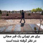 برای هر تهرانی یک قبر مجانی در نظر گرفته شده است!!