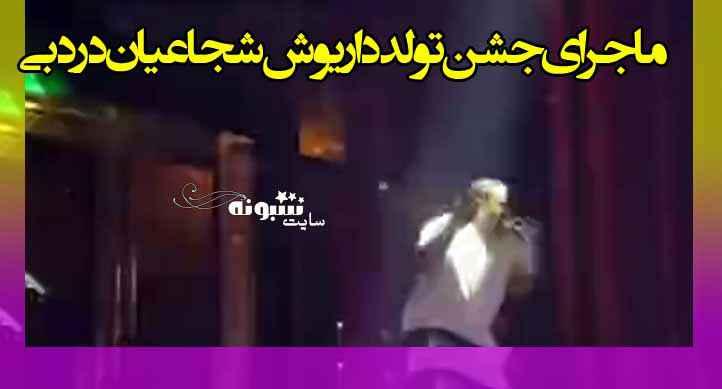 فیلم جشن تولد داریوش شجاعیان در دبی (کامل بدون سانسور)