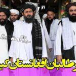 رهبر طالبان افغانستان کیست + بیوگرافی و عکس