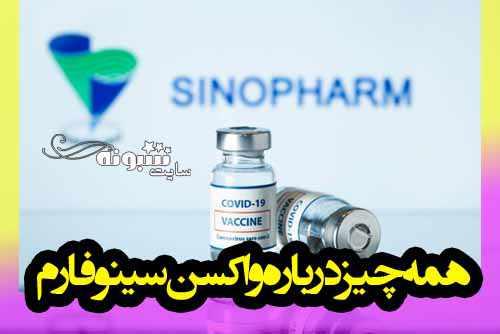 واکسن سینوفارم قابل اعتماد است؟ آیا تاییدیه دارد؟