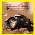 روز جهانی عکاسی 1400 چه روزیست +تاریخ دقیق و تاریخچه