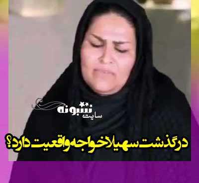 درگذشت سهیلا خواجه خواننده تیتراژ سریال مختارنامه واقعیت دارد؟