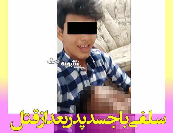 سلفی پسر 15 ساله مشهدی از جنایت قتل پدر و مادر بزرگش +عکس