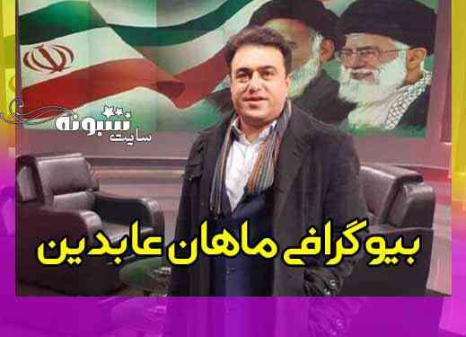 بیوگرافی ماهان عابدین سردبیر پرس تی وی + درگذشت و اینستاگرام