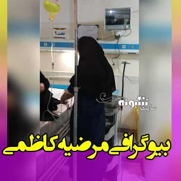 بیوگرافی مرضیه کاظمی پرستار اورژانس بیمارستان چمران خوزستان +عکس