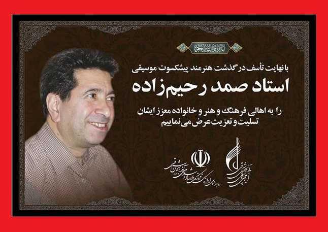 بیوگرافی استاد صمد رحیم زاده پیشکسوت موسیقی آذربایجان +علت درگذشت