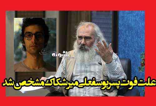 علت درگذشت و بیوگرافی محمد میرشکاک فرزند یوسفعلی میرشکاک مشخص شد +عکس