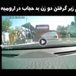 فیلم زیر گرفتن دو زن بد حجاب در ارومیه توسط پرشیا