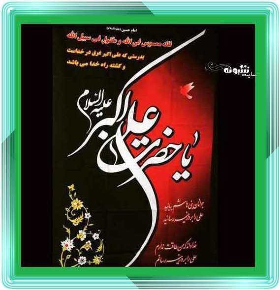 شهادت حضرت علی اکبر ع تسلیت باد عکس و تصاویر برای استوری و پروفایل