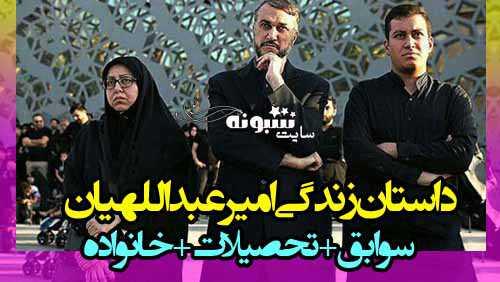 بیوگرافی حسین امیر عبداللهیان وزیر امور خارجه و همسر و فرزندان +عکس