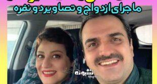 بیوگرافی علیرضا آرا بازیگر و همسرش شبنم مقدمی +ماجرای ازدواج و عکس