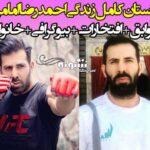 بیوگرافی احمدرضا امامی رزمی کار و قهرمان MMA و همسرش +اینستاگرام