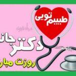 3 کلیپ تبریک روز پزشک برای استوری و پروفایل