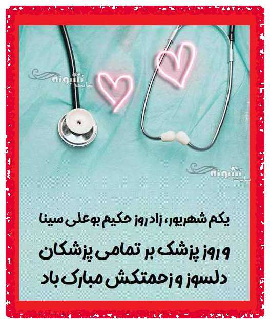 متن و پیام تبریک روز پزشک به همکار و کادر درمان + عکس نوشته استوری