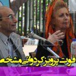 علت درگذشت و فوت پرویز کردوانی مشخص شد