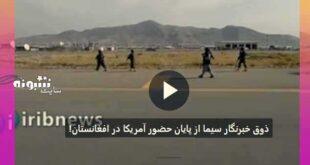فقط دوربین صدا و سیمای ایران در فرودگاه کابل در حمایت از طالبان