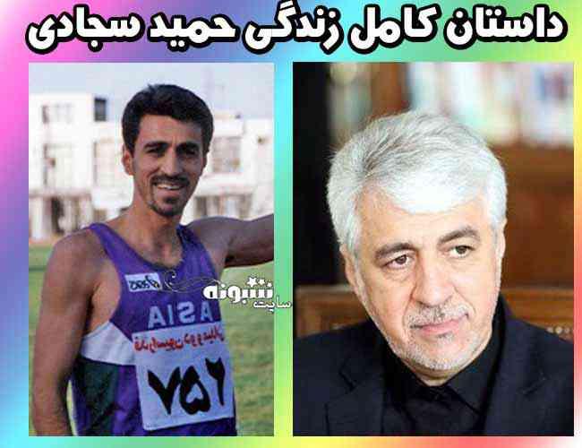 بیوگرافی و حمید سجادی وزیر ورزش و جوانان و همسرش و فرزندان سید حمید سجادی