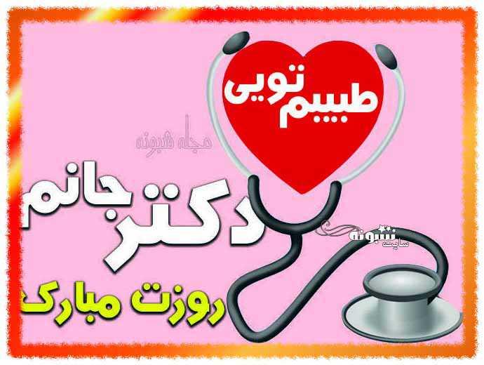 متن تبریک روز پزشک مبارک 1400 به عشقم به همسرم و به خواهر +عکس