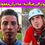 بیوگرافی رضا آدینه کوهنورد و همسرش و ماجرای مفقودی +اینستاگرام و عکس
