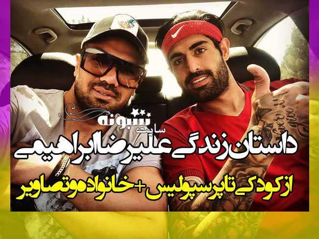 بیوگرافی علیرضا ابراهیمی بازیکن پرسپولیس و همسرش +عکس و اینستاگرام