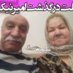 علت درگذشت و فوت امیر نیکیار (آقا نیکی) بازیگر و طنز پرداز