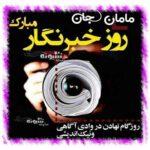 50 متن تبریک روز خبرنگار 1400 به مادر و مامان + عکس پروفایل و استوری