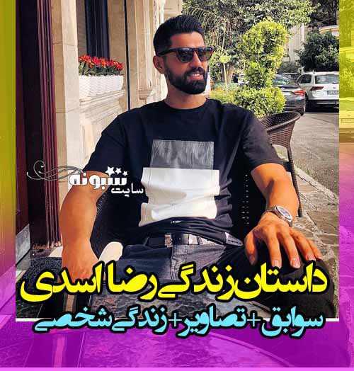 بیوگرافی رضا اسدی بازیکن پرسپولیس و همسرش +سوابق و عکس و اینستاگرام