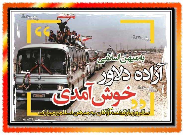 متن تبریک بازگشت آزادگان به میهن اسلامی +عکس استوری و پروفایل