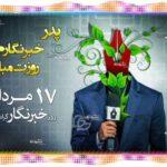 50 متن تبریک روز خبرنگار 1400 به پدر و بابا خبرنگار + عکس پروفایل و استوری