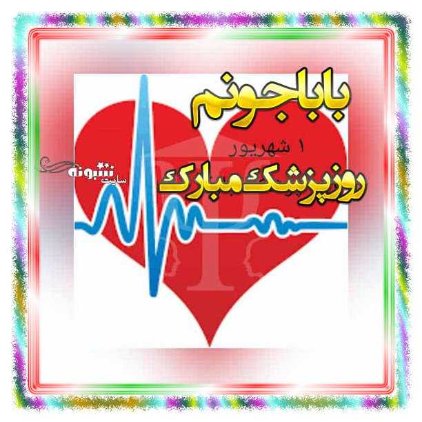 متن تبریک روز پزشک به پدر و بابا عکس استوری و پروفایل