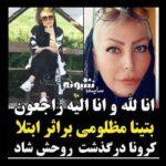 درگذشت بتینا مظلومی بازیگر تئاتر و تلویزیون بر اثر کرونا +عکس و سوابق