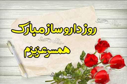 متن تبریک روز داروساز 1400 به عشقم و همسرم  عاشقانه + عکس استوری و تصاویر