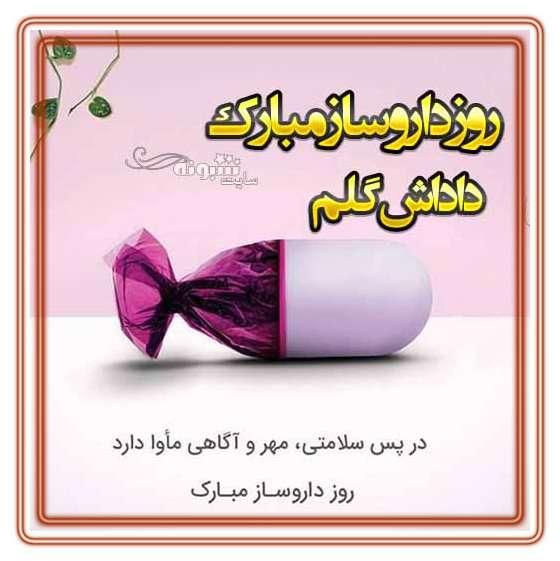 متن تبریک روز داروساز به برادر و داداش و دوست و همکار +عکس نوشته